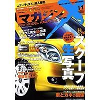 MAG X (ニューモデルマガジンX) 2008年 11月号 [雑誌]
