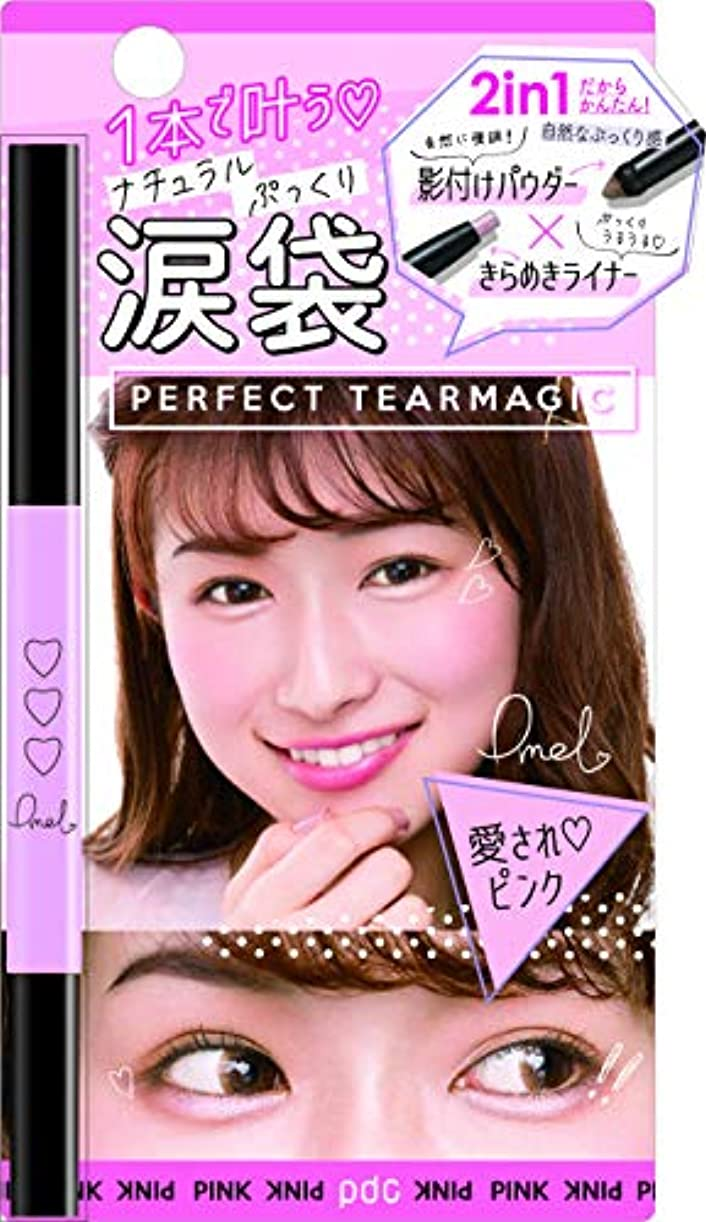 開いたデッドログピメルパーフェクトティアマジック【ピンク】