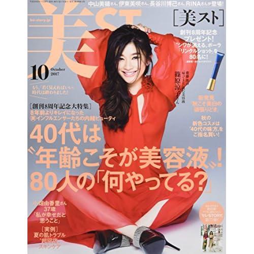 美ST(ビスト) 2017年 10 月号 [雑誌]