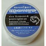 コスメプロ モイスチャークリーム 米発酵エキス&プロテオグリカン 200g