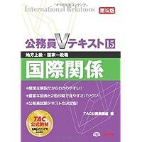 公務員Vテキスト (15) 国際関係 第12版 (地方上級・国家一般職 対策)