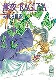 薫夜―KAGUYA― 鬼の風水(7) (講談社X文庫ホワイトハート)