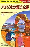 B13 地球の歩き方 アメリカの国立公園 2007~2008 画像