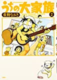 うちの大家族 2 (アクションコミックス)