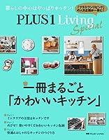 PLUS1Living Special 一冊まるごと「かわいいキッチン」 (別冊PLUS1 LIVING)