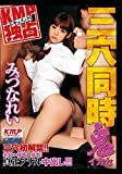 三穴同時鬼イカセ みづなれい / REAL(レアル) [DVD]