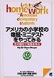 アメリカの小学校の宿題・ミニテストをやってみる―生の教材で英語を学ぶ (CD BOOK)