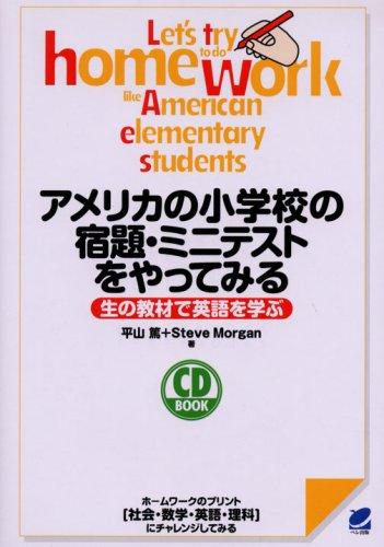 アメリカの小学校の宿題・ミニテストをやってみる―生の教材で英語を学ぶ (CD BOOK)の詳細を見る