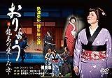 島津亜矢/博多座公演 おりょう—龍馬の愛した女— [DVD]