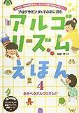 プログラミングを学ぶ前に読むアルゴリズムえほん〈4〉あそべるアルゴリズム!!