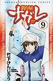 釣り屋ナガレ 9 (少年チャンピオン・コミックス)