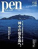 Pen(ペン) 2017年 7/15号 [沖ノ島・バリ島・壱岐島・ハワイ島・久高島…ほか 神々の宿る島へ。]