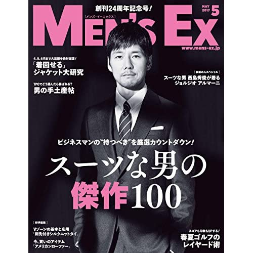 MEN'S EX (メンズ・イーエックス) 2017年 5月号 [雑誌]
