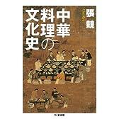 中華料理の文化史 (ちくま文庫)
