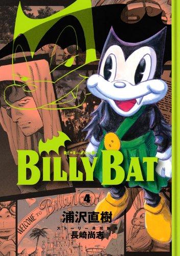 BILLY BAT(4) (モーニング KC)の詳細を見る