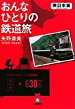 おんなひとりの鉄道旅 東日本編 (小学館文庫)