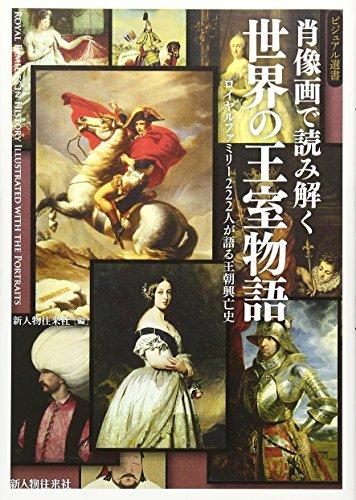 肖像画で読み解く 世界の王室物語 (ビジュアル選書)の詳細を見る