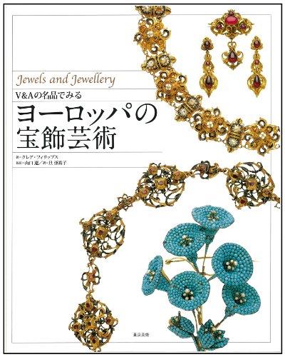 V&Aの名品でみるヨーロッパの宝飾芸術