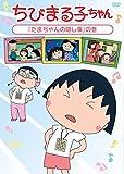 ちびまる子ちゃん「たまちゃんの隠し事」の巻 [DVD]