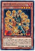 遊戯王 CBLZ-JP025 - Brotherhood of the Fire Fist - Dragon - レア 日本