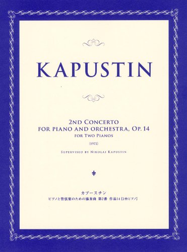 カプースチン ピアノと管弦楽のための協奏曲 第2番 作品14[2台ピアノ]