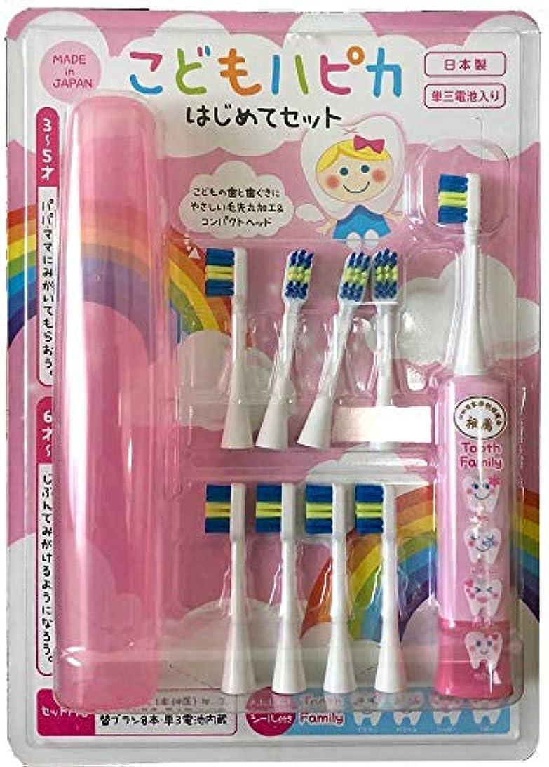 人柄仕える国籍ミニマム こどもハピカセット ピンク 子供用電動歯ブラシ