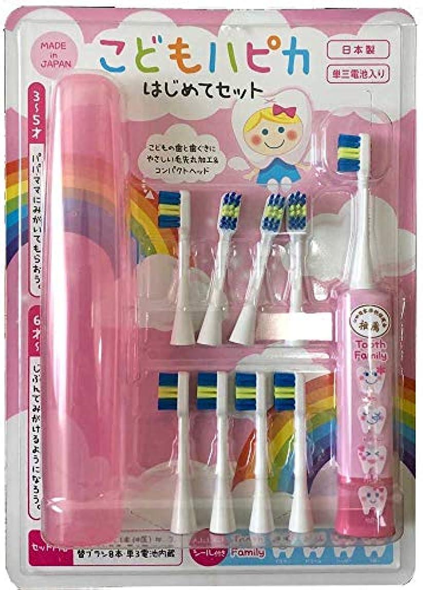 雪の捧げる貸すミニマム こどもハピカセット ピンク 子供用電動歯ブラシ