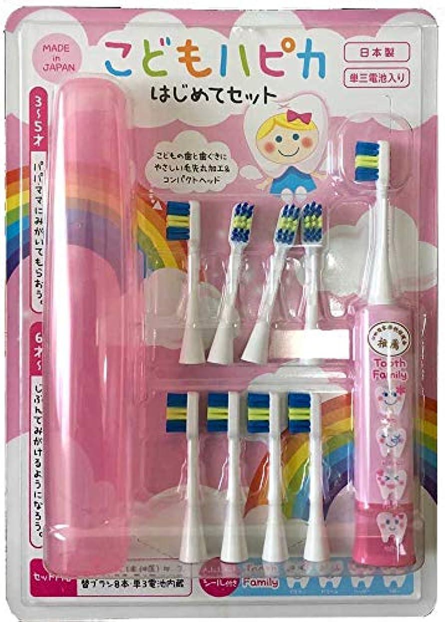 耳指権威ミニマム こどもハピカセット ピンク 子供用電動歯ブラシ