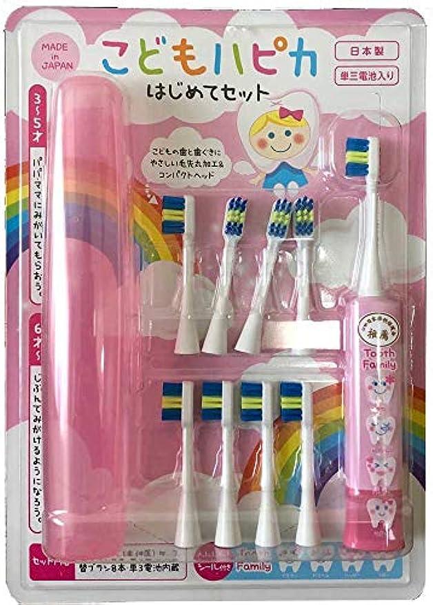債務近代化するまでミニマム こどもハピカセット ピンク 子供用電動歯ブラシ