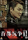 首都抗争2[DVD]