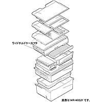 【部品】三菱 冷蔵庫 ワイドチルドケースフタ 対象機種:MR-JX48LY MR-JX53Y MR-WX53Y MR-WX53Y-BR1 MR-WX53Y-P1