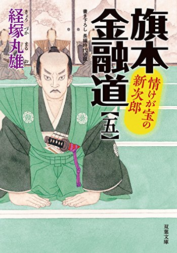 情けが宝の新次郎-旗本金融道(5) (双葉文庫)