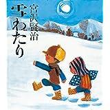 雪わたり (福音館創作童話シリーズ)