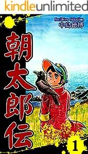 朝太郎伝 1巻 表紙画像