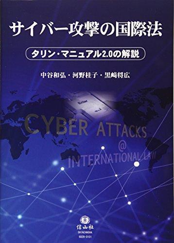 [画像:サイバー攻撃の国際法―タリン・マニュアル2.0の解説]