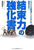 「結束力の強化書」荻阪哲雄