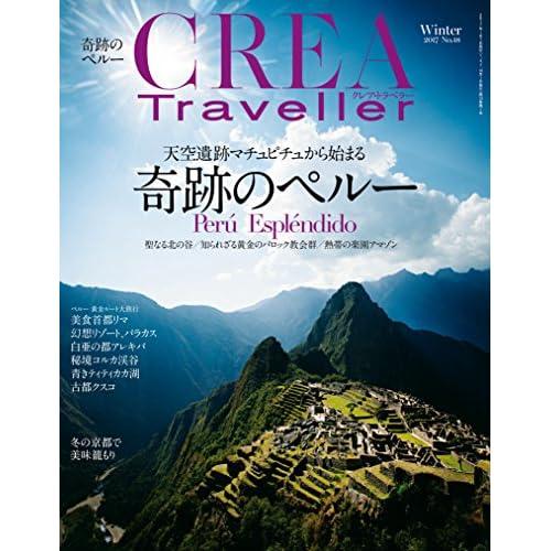 CREA Traveller 2017 Winter NO.48[雑誌]