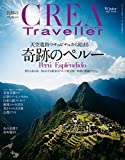 CREA Traveller 2017 Winter NO.48[雑誌]