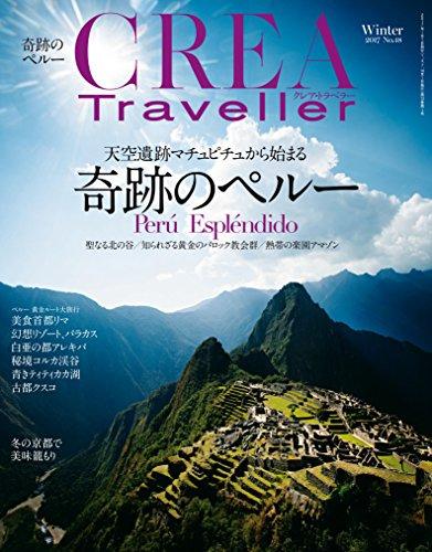 CREA Traveller 2017 Winter NO.48[雑誌]の詳細を見る