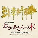 おかあさんの木 オリジナルサウンドトラック