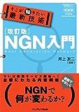 そこが知りたい最新技術 改訂版NGN入門