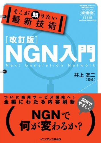 そこが知りたい最新技術 改訂版NGN入門の詳細を見る