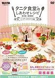 タニタ食堂のしあわせレシピ DVD+BOOK~バースデー&クリスマス編~[DVD]