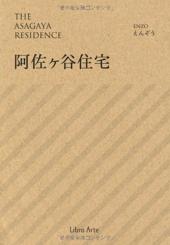 阿佐ヶ谷住宅 THE ASAGAYA RESIDENCE