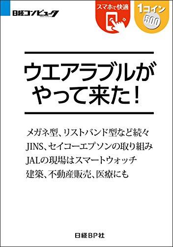 ウエアラブルがやって来た!(日経BP Next ICT選書) 日経コンピュータReport17