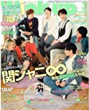 Wink up (ウィンク アップ) 2012年 03月号 [雑誌]
