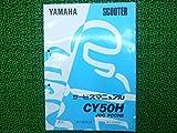 [ヤマハ] ジョグポシェ正規サービスマニュアル CY50H(3KJ5) 3KJ-28197-01