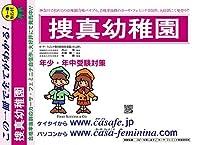 捜真幼稚園【神奈川県】 H30年度用過去問題集12(H29+幼児テスト)