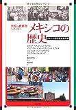 メキシコ歴史教科書 (世界の教科書シリーズ)