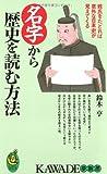 名字から歴史を読む方法―姓氏をたどれば意外な日本史が見えてくる (KAWADE夢新書)